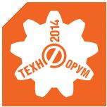 Технофорум 2014