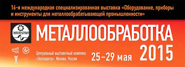 ООО «НПП Энипром» приглашает посетить свой стенд на 16-й международной специализированной выставке «Оборудование, приборы и инструменты для металлообрабатывающей промышленности» – «Металлообработка-2015»